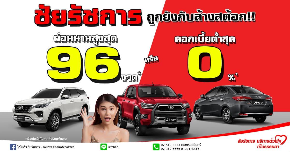 Promotion 0 baht