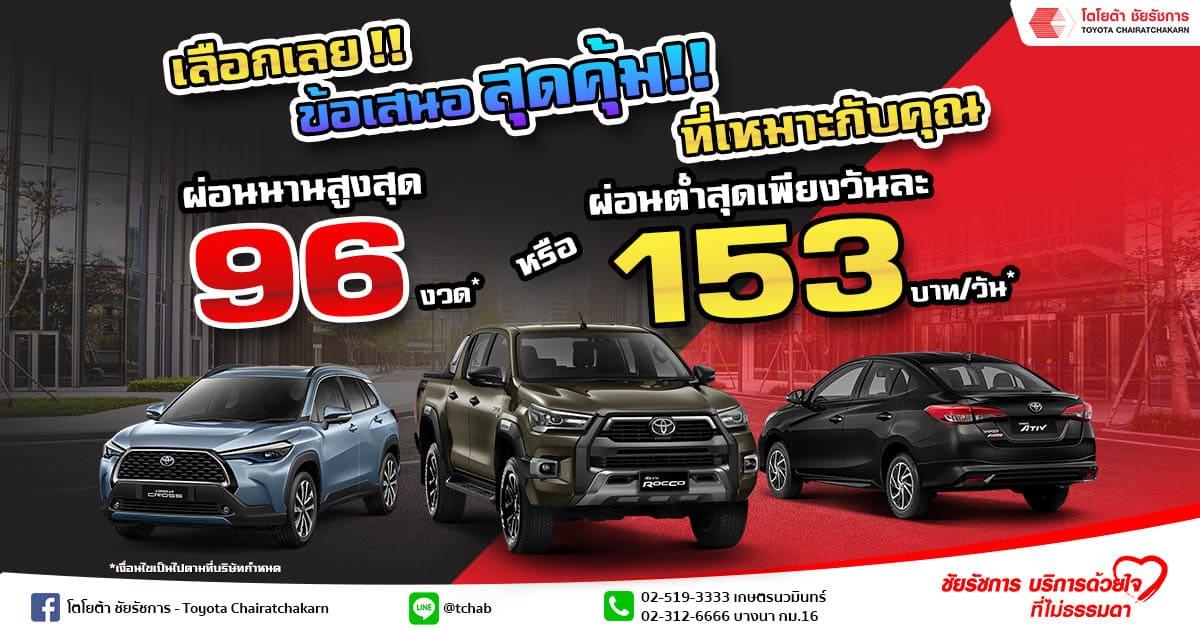 Promotion 153 baht