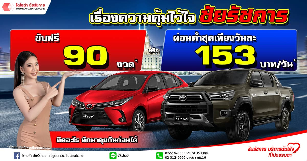 Promotion 90 day