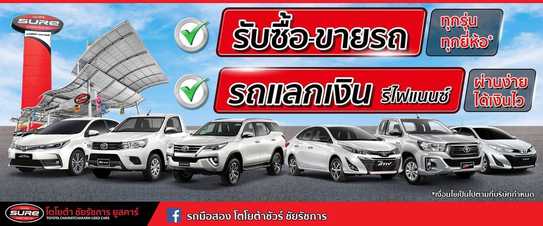 Toyota-Sure